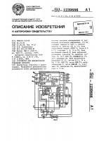 Патент 1239886 Устройство для декодирования тональных сигналов