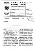 Патент 523949 Рессорный лист