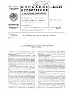 Патент 431044 Устройство для питания электрической сети вагона