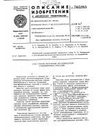 Патент 765283 Способ получения метакрилатной сополимерной присадки