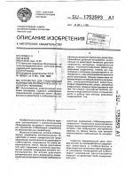 Патент 1752593 Устройство для стабилизации напряжения вспомогательного генератора тепловоза