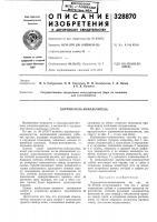 Патент 328870 Корчеватель-измельчитель