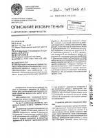 Патент 1691565 Диспергатор