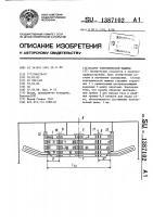 Патент 1387102 Статор электрической машины