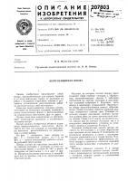 Патент 207803 Берегозащитная шпора