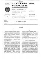 Патент 284314 Патент ссср  284314