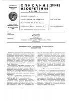 Патент 291493 Прокладка для уплотнения неподвижных соединений