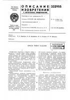 Патент 332955 Способ пайки изделий