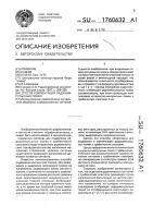 Патент 1760632 Способ компенсации радиоимпульсных помех