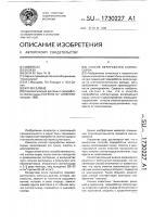 Патент 1730227 Способ переработки хлопка-сырца