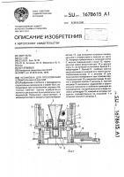 Патент 1678615 Установка для прессования строительных изделий