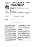 Патент 669304 Способ определения структуры земной коры
