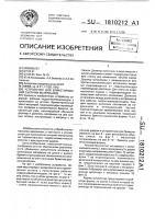 Патент 1810212 Устройство для брикетирования сыпучих материалов