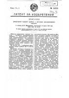 Патент 14316 Реверсивная паровая турбина с винтовым расширяющимся каналом