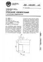 Патент 1451297 Глушитель шума выпуска двигателя внутреннего сгорания