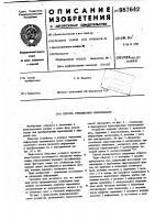 Патент 987642 Способ считывания информации