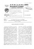 Патент 218116 Способ крашения и печатания