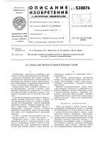 Патент 538876 Стенд для сборки и сварки плоских узлов