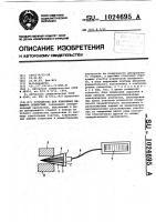 Патент 1024695 Устройство для измерения диаметра отверстий