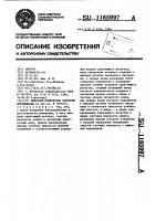 Патент 1165997 Цифровой измеритель скорости перемещения