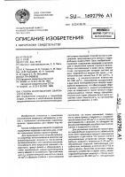 Патент 1692796 Способ изготовления сварочного флюса