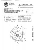 Патент 1516522 Устройство для очистки волокнистого материала