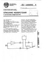 Патент 1046905 Детектор абсолютной величины сигнала