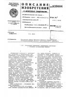 Патент 839804 Устройство управления считываниеминформации c coctabob транспортныхсредств