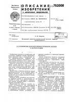 Патент 752008 Устройство для подготовки торфяной залежи к эксплуатации