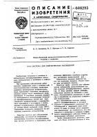 Патент 646285 Система для сейсмических наблюдений