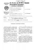 Патент 416461 Патент ссср  416461