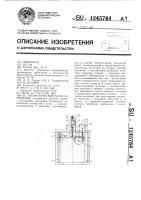 Патент 1245764 Пневматический насос замещения