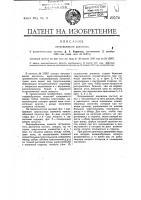 Патент 20574 Видоизменение охарактеризованного в патенте № 15007 ветроводяного двигателя