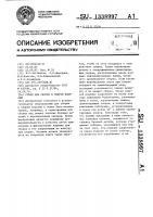 Патент 1338997 Стенд для сборки и сварки изделий
