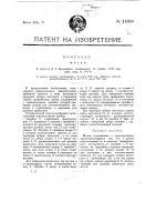 Патент 14688 Малка