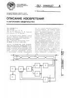 Патент 1060527 Устройство для измерения параметров движения рельсовых подвижных единиц