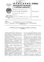 Патент 313063 Устройство для определения разрывной прочностиволокон