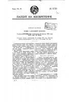 Патент 11720 Шкаф с раскладной кроватью