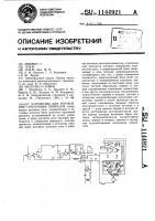 Патент 1144921 Устройство для управления стрелочным приводом