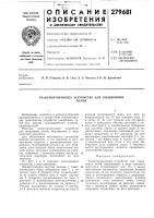 Патент 279681 Транспортирующее устройство для секционныхпечей