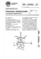 Патент 1303835 Перекидное устройство поверочной расходомерной установки