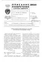Патент 285265 Способ определения элементов залегания акустических отражающих границ