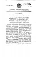 Патент 7976 Способ дубления и пропитывания различных материалов