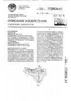 Патент 1728536 Эрлифтная установка