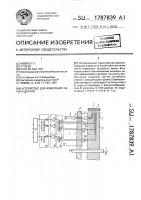 Патент 1787839 Устройство для измерения износа детали