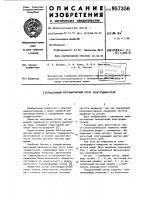 Патент 957356 Массивный ферромагнитный ротор электродвигателя
