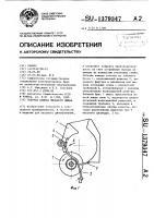 Патент 1379347 Рабочая камера пильного джина