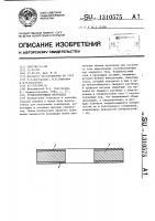 Патент 1310575 Герметизирующая прокладка