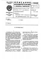 Патент 709400 Чертежный прибор