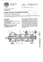Патент 1779614 Шнековый пресс